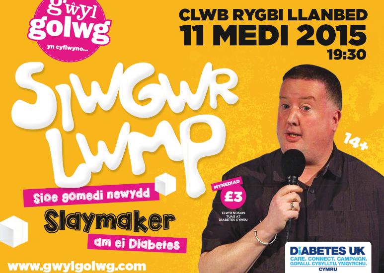 Siwgwr Lwmp / Sugar Lump